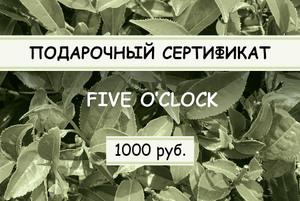 Подарочный сертификат на сумму 1000 рублей