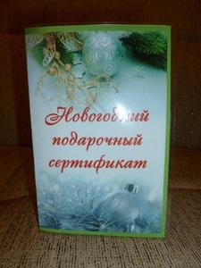 Новогодний подарочный сертификат на 500 р.