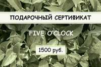 Подарочный сертификат на сумму 1500 рублей