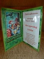 Новогодний подарочный сертификат на 1500 р.
